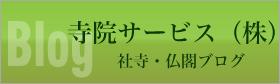 寺院サービス株式会社ブログ